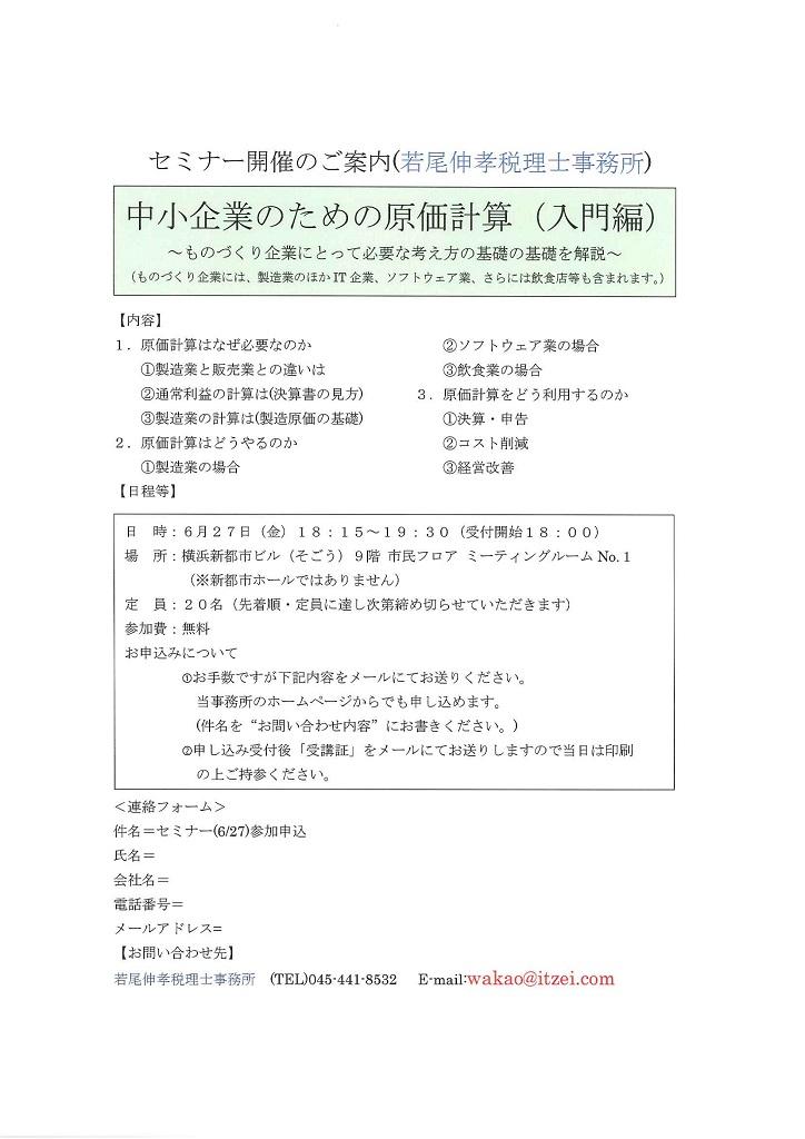 seminar-c-j-260627