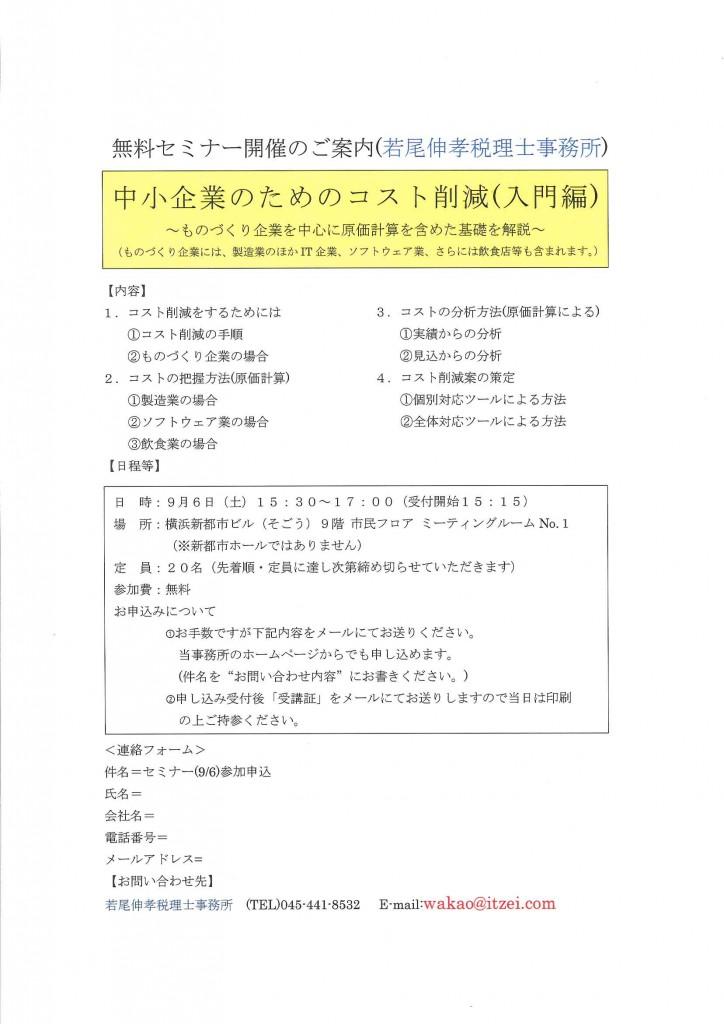 seminar-c-j-260906