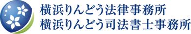 横浜りんどう法律事務所